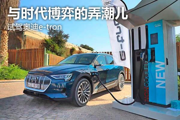 """与时代博弈的""""弄潮儿"""",阿联酋试驾纯电SUV奥迪e-tron"""