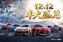 一汽丰田12.12丰火盛惠