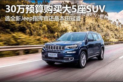 30万预算购买大5座SUV 选全新Jeep指挥官还是本田冠道