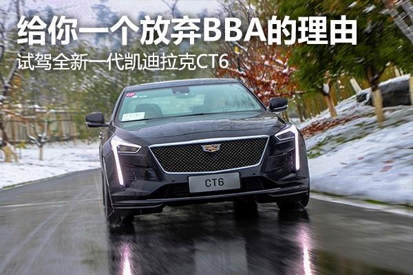 拿甚么跟BBA硬刚?试驾全新一代凯迪拉克CT6