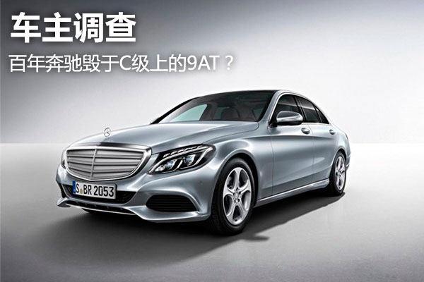 车主调查:9AT异响频发 北京奔驰C级遭大面积投诉近两年?