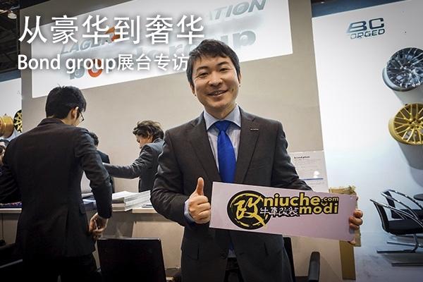 专访Bond group中国区负责人梁作军