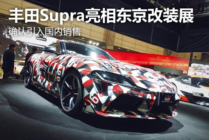 丰田Supra轻度伪装亮相东京改装车展