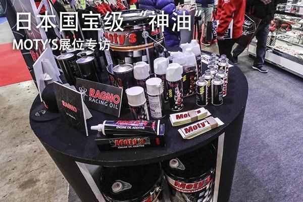 """东京改装展:专访日本国宝级""""神油""""Moty's JAPAN"""