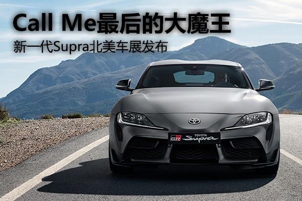 新一代Supra北美车展发布