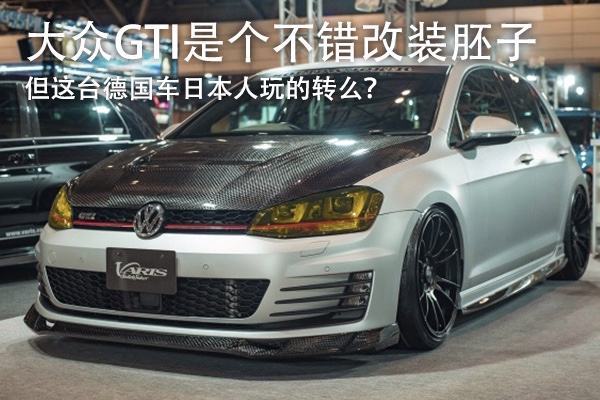 大众GTI是个不错改装胚子 但这台德国车日本人玩的转么?