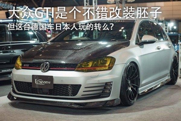 东京改装展:大众GTI是个不错改装胚子 但这台德国车日本人玩的转么?
