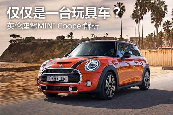 仅仅是一台玩具车? 英伦座驾MINI Cooper解析