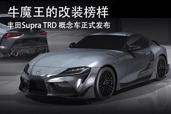 牛魔王的榜样 丰田Supra TRD 概念车正式发布