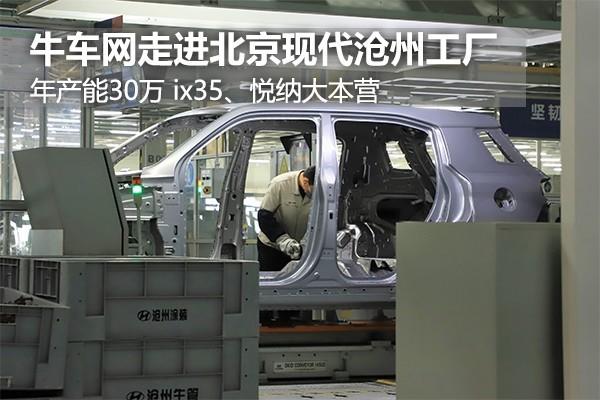 尊宝娱乐老虎机走进北京现代沧州工厂
