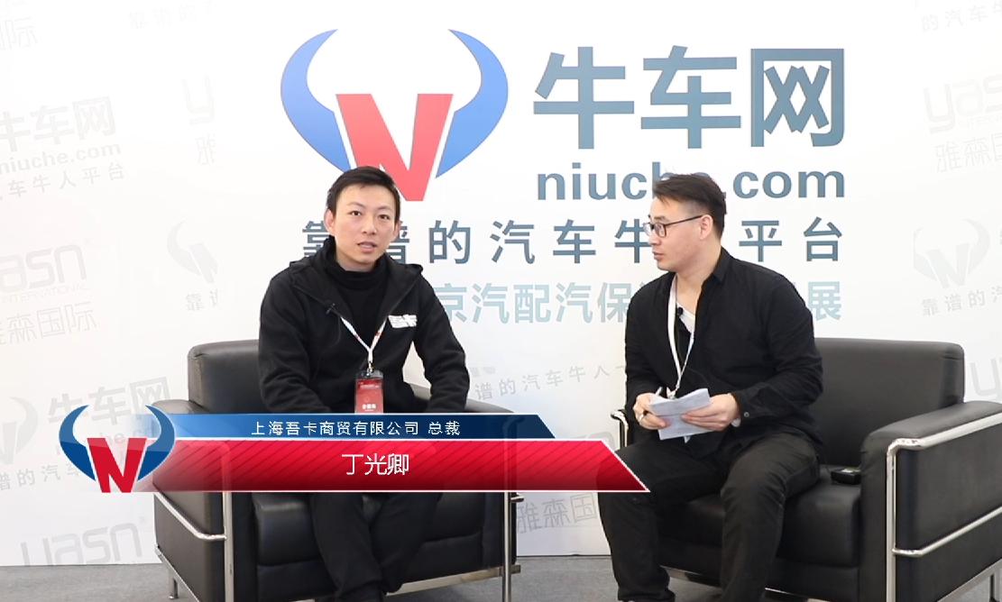 雅森北京展牛車專訪WEDS 丁光卿