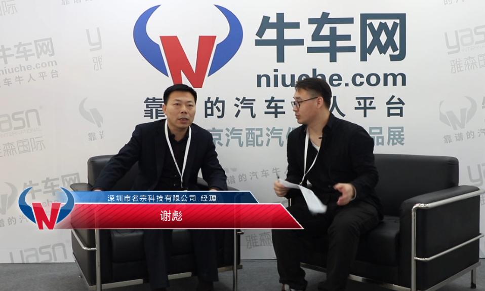 雅森北京展牛车专访名宗 谢彪