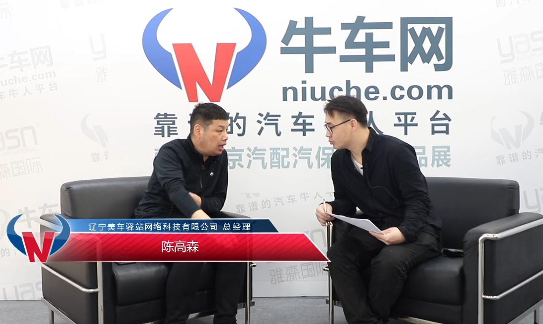 雅森北京展牛车专访美车驿站 陈高森