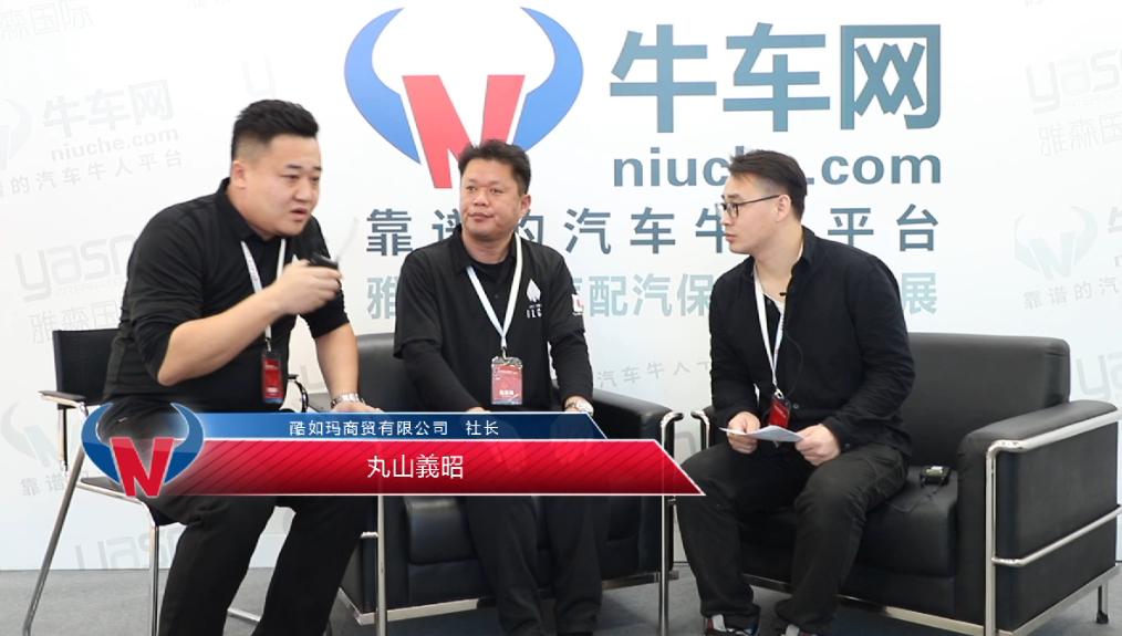 雅森北京展牛車專訪ULGO 丸山義昭