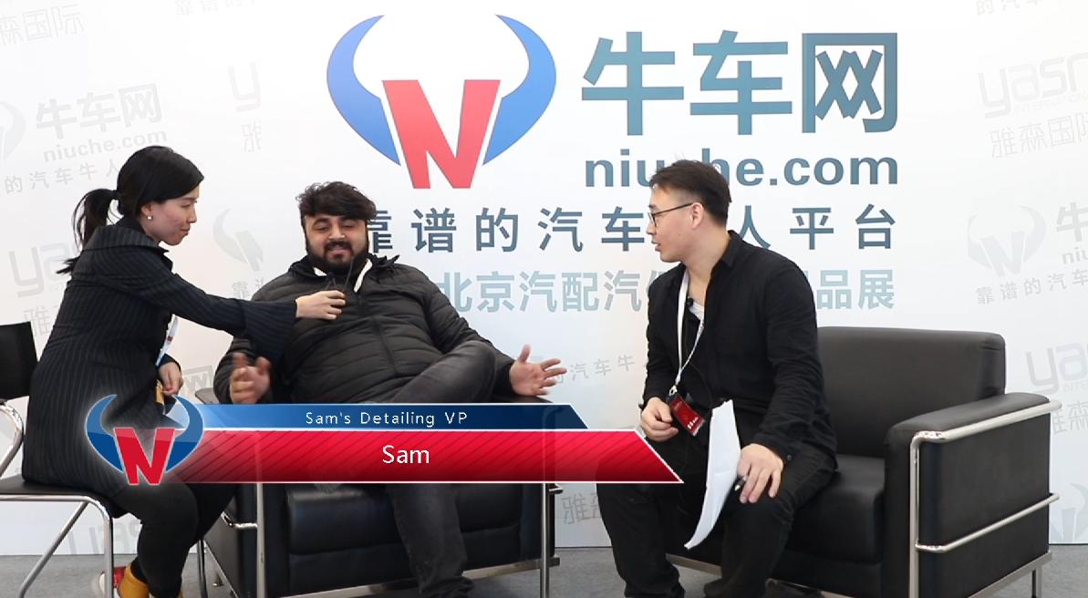 雅森北京展牛车专访Sam's Sam