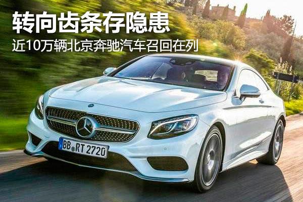 轉向齒條存隱患 近10萬輛北京奔馳汽車召回在列