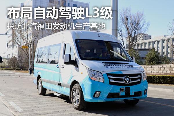 布局自動駕駛L3級 探訪北汽福田發動機生產基地