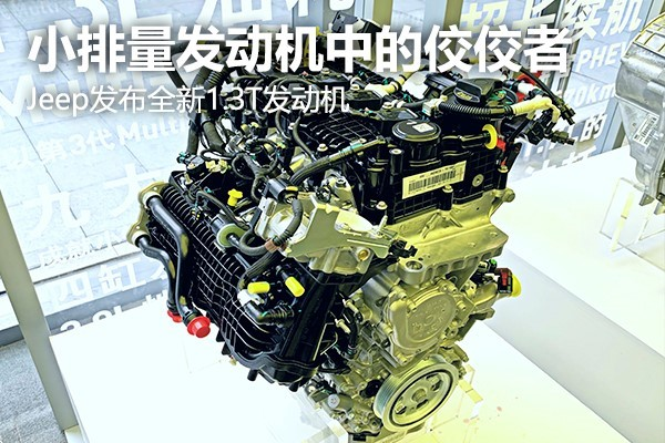 Jeep發布全新1.3T發動機 動力堪比2.0L