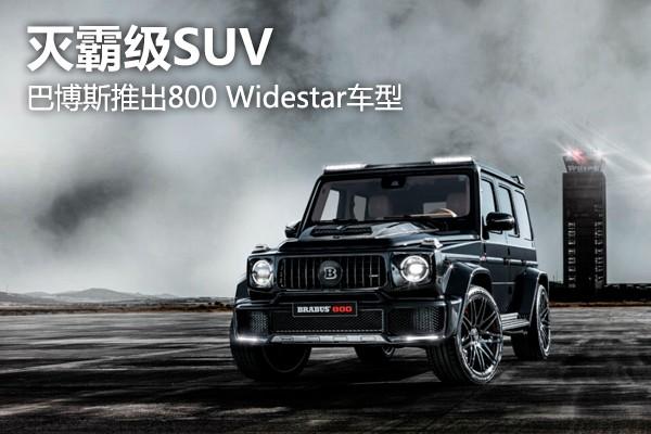 滅霸級SUV 巴博斯推出800 Widestar車型