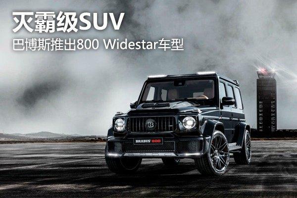 灭霸级SUV 巴博斯推出800 Widestar车型