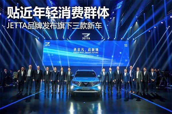 贴近年轻消费群体 JETTA品牌发布旗下三款新车