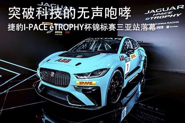 四輪火箭的無聲咆哮 捷豹I-PACE eTROPHY 杯錦標賽