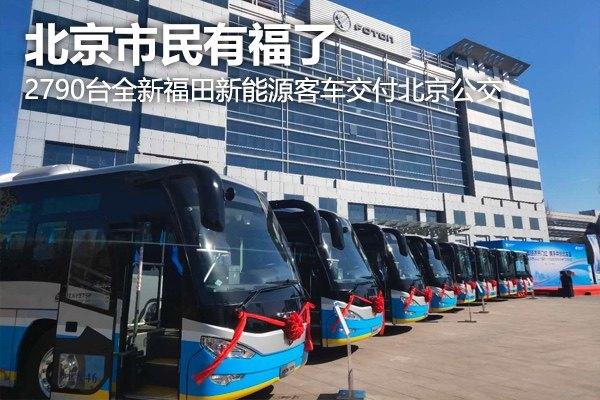 北京市民有福了 2790臺全新福田新能源客車交付北京公交