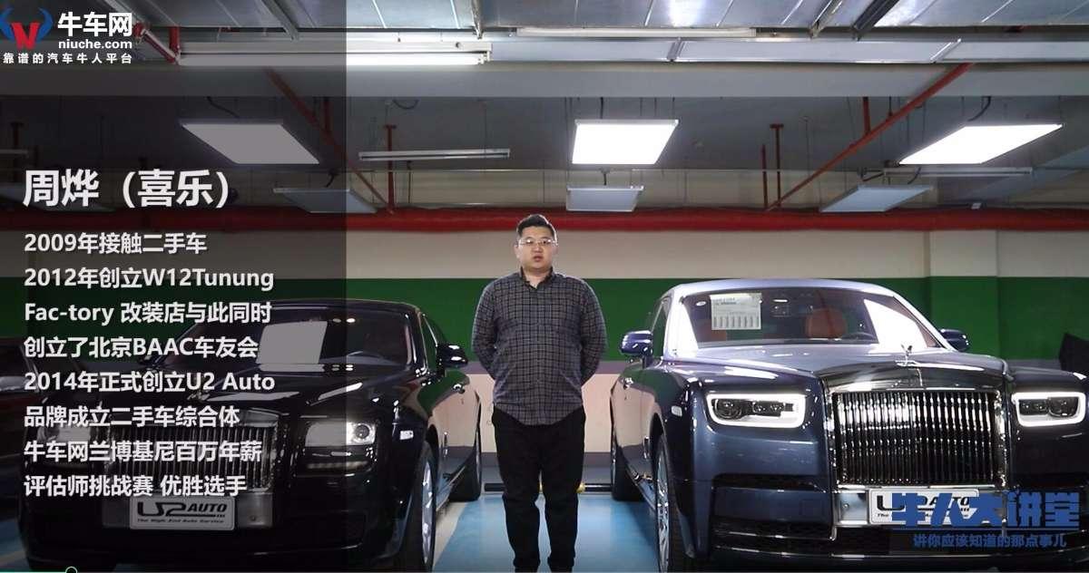 牛人大讲堂:U2喜乐教您如何买卖二手车