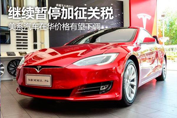 暂停对美产汽车及零部件加征关税 特斯拉售价或将继续下调