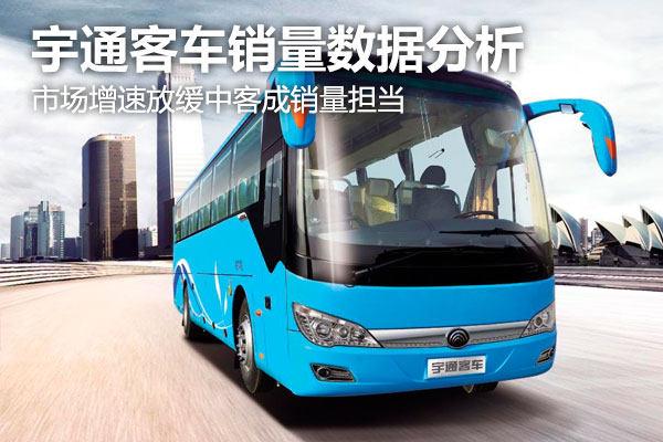宇通客车产销数据分析 市场增速放缓中客成销量担当