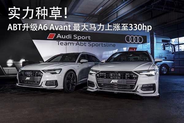 ABT升级 A6 Avant 最大马力上涨至330hp