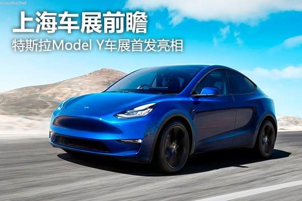 上海车展前瞻:特斯拉Model Y或车展首发