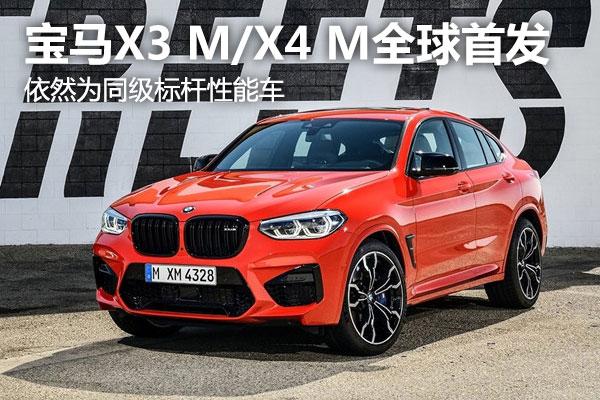上海車展前瞻:寶馬X3 M/X4 M全球首發