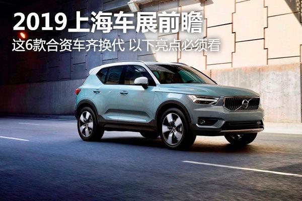 上海车展前瞻:这6款合资车齐换代 以下亮点必须看