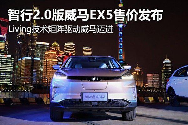 智行2.0版威马EX5售价发布 Living技术矩阵驱动威马迈进