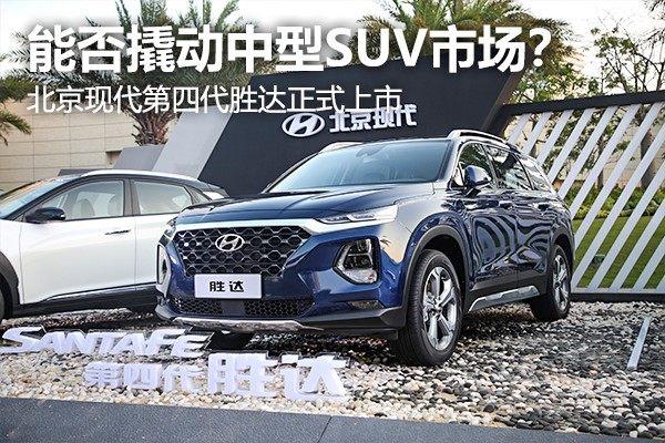 改变之后能否撬动SUV市场?第四代胜达上市 售20.28-27.28万元
