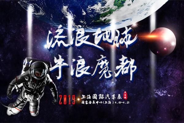 上海车展专题:流浪地球,牛浪魔都!