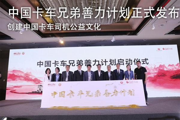 中国卡车兄弟善力计划正式发布  创建中国卡车司机公益文化