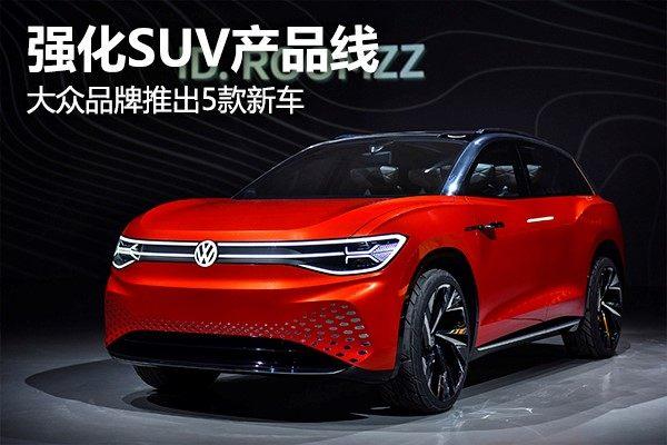 强化SUV产品线 大众品牌发布4款全球首发在内的5款新车