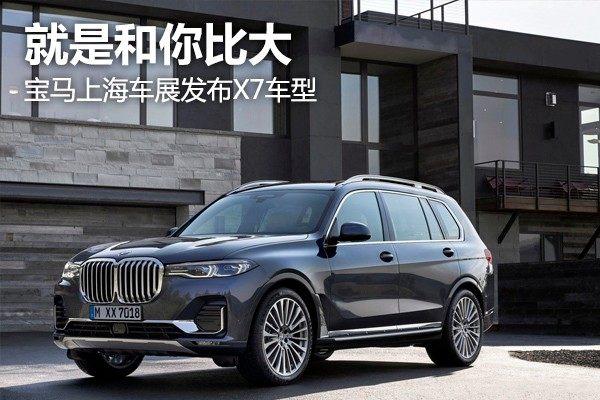 就是和你比大! 宝马上海车展发布X7车型