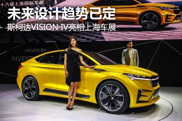 斯柯达VISION IV亮相上海车展