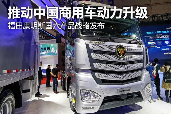 推动中国商用车动力升级 福田康明斯国六产品战略发布