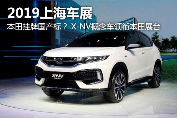 本田车为何挂牌国产车标? X-NV概念车领衔本田展台
