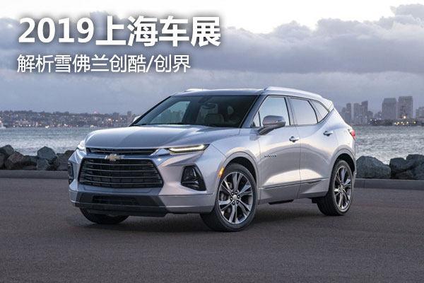 2019上海车展:解析雪佛兰创酷/创界 全新大发排列3并不是FBI座驾