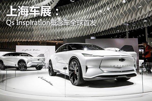 上海车展:英菲尼迪Qs Inspiration概念车全球首发