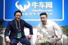 牛车网2019上海车展高端访谈:东风小康汽车 李智勇