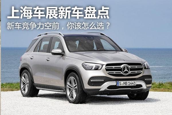 2019上海车展:富有竞争力的新车集体露脸 到底该怎么选?