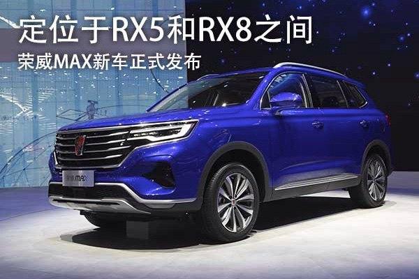 定位于RX5和RX8之间 荣威MAX新车正式发布