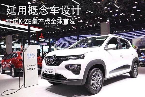 延用概念车设计 雷诺K-ZE量产版全球首发
