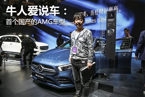 牛人爱说车:北京奔驰AMG A35L是福还是祸?